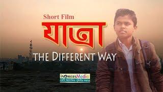 Jatra The Different way Inspirational Short Film 2018 HB Mahi in4mers Media