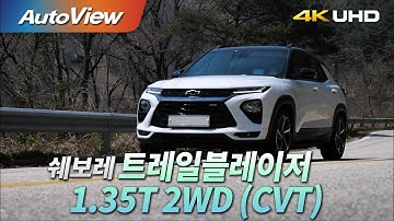 [시승기] 2020 쉐보레 트레일블레이저 1.35T (2WD) / 오토뷰 4K (UHD)