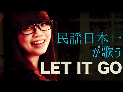 【民謡日本一】Let It Go ありのままで/アナと雪の女王】