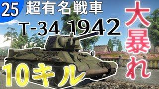 【ゆっくり野戦 part25】超有名T-34で10両撃破!【WarThunder T-34 1942 ソ連軍 】