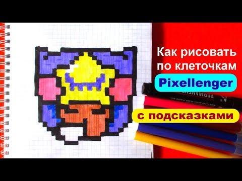 Сэнди Бравл Старс Как рисовать по клеточкам рисунки Brawl Stars Sandy How to Draw Pixel Art