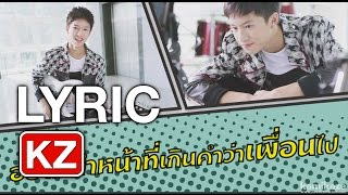 เกินหน้าที่ (Can I) – Marc KAMIKAZE [Official Audio & Lyric]