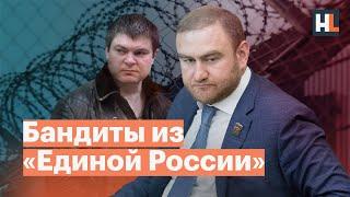 Убийцы, террористы, бандиты из «Единой России»