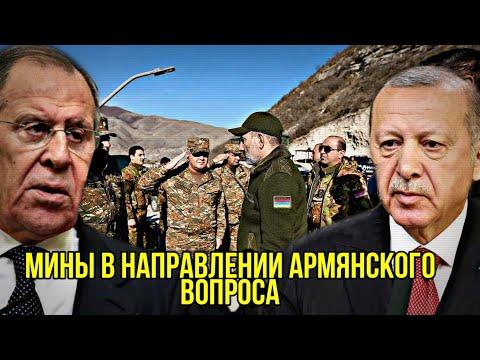 Мины в направлении Армянского вопроса:  Заявления Лаврова и письмо Эрдогана
