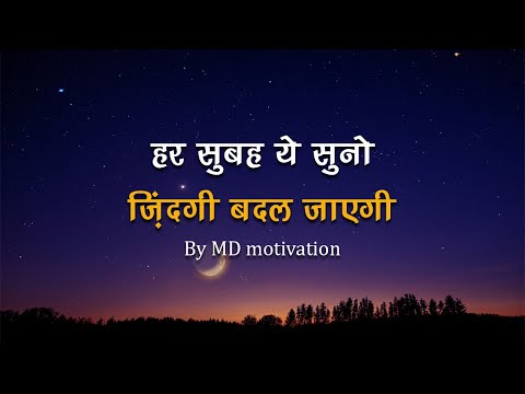 best-powerful-motivational-video-in-hindi-inspirational-speech-by-md-motivation