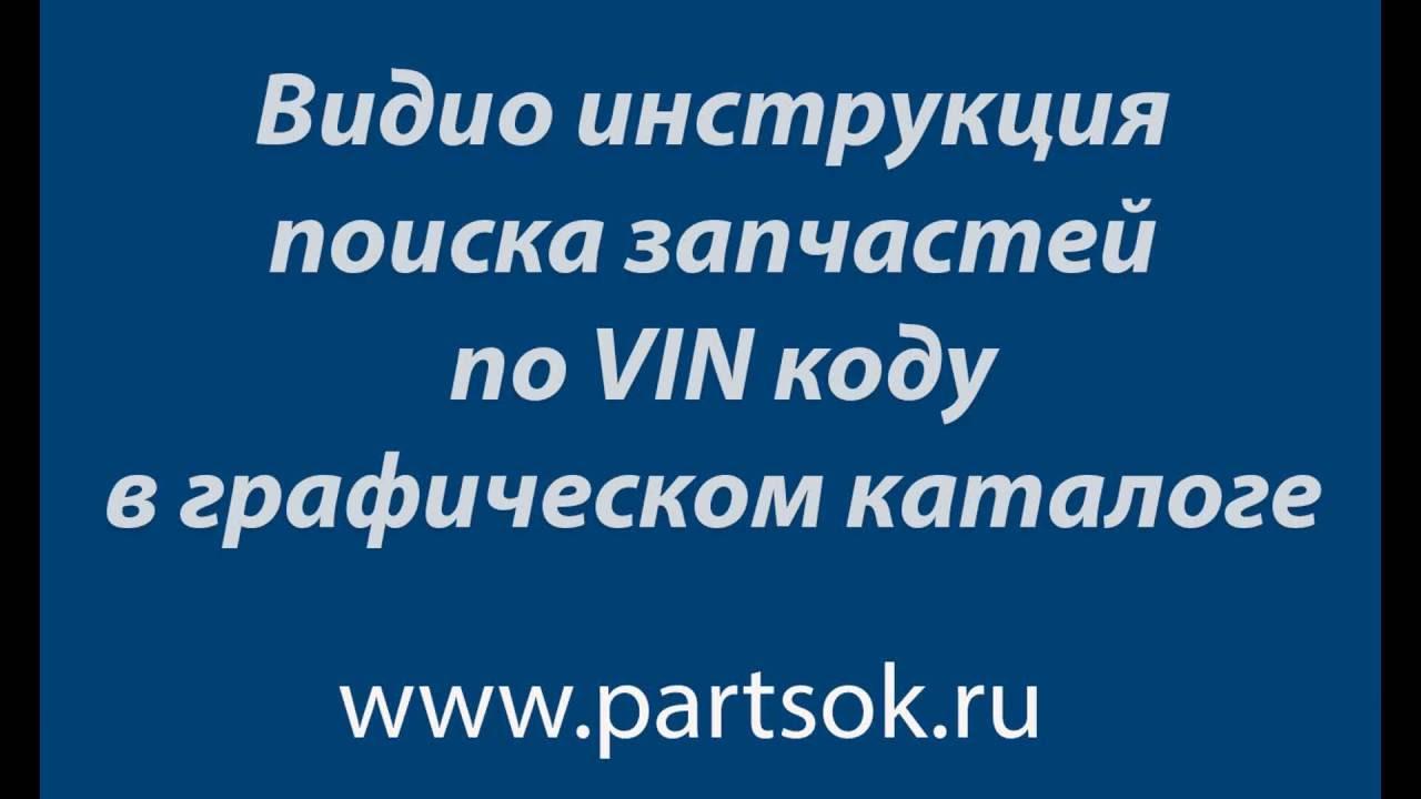 Купить автозапчасти легко. Поиск автозапчастей в удобном онлайн-каталоге. Быстрая доставка по всей эстонии и другим странам.