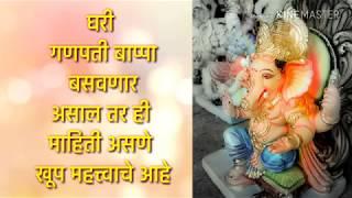 गणपतीची मुर्ती कशी असावी पहा सविस्तर माहिती | Ganpatti ki murti kaise chahiye in marathi