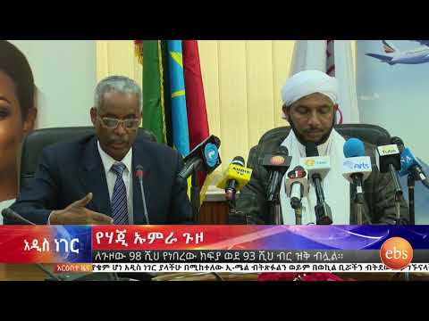 አዲስ ነገር ሐምሌ 10 2010 / What's New July 17 2018