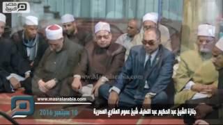 مصر العربية | جنازة الشيخ عبد الحكيم عبد اللطيف شيخ عموم المقاري المصرية