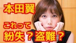 チャンネル登録お願いします。 引用元:芸能ゴシップッス! 【驚愕】本...
