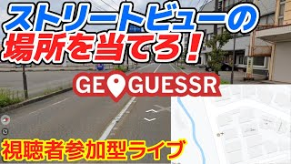 【GeoGuessr】ストリートビューで現在地を当てろ! 2020/03/15