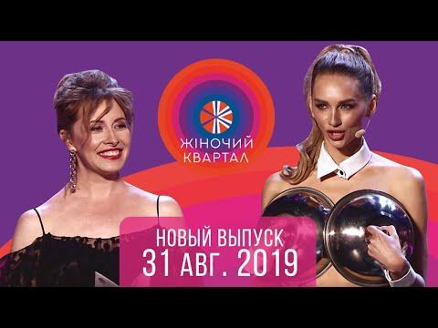 Полный выпуск Нового Женского Квартала 2019 в Турции от 31 августа