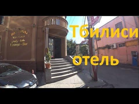 Тбилиси отель ВИТА ПЛАЗА обзор VITA PLAZA
