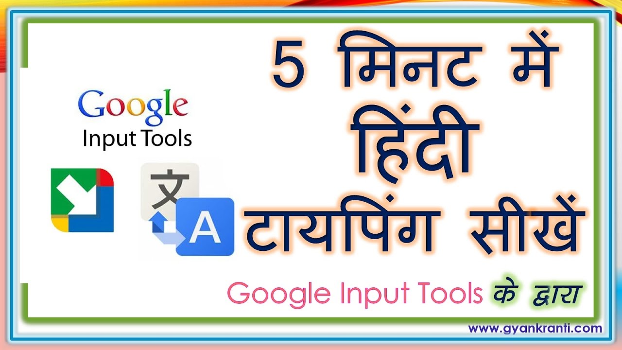 how to learn hindi typing on computer