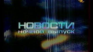Новости. Ночной выпуск (ОРТ, 25.02.2000)