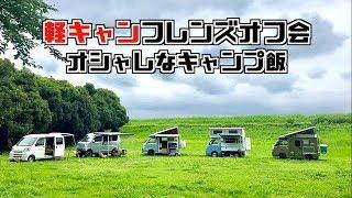 軽キャンユーザーで集まってオートキャンプ!