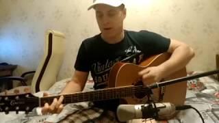 """Спел под гитару """"я на тебе как на войне"""" Прозоров В  А (кавер)"""