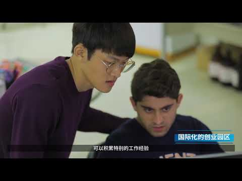 IGC(Incheon Global Campus) PR VIDEO (CHI)