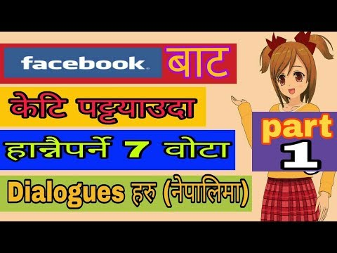 Impress Girl On Chat | Nepali By Succes Love On Chat