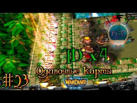 видео: #23 tower defense с 3 расами [td x4] - Одиночные карты в warcraft 3