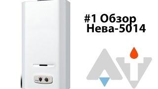 Нева 5014 Обзор АТ #1