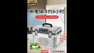[유튜브 만물상] Amoi 자동차용 휴대용 소형 냉장고…