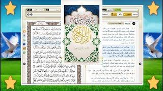 تحميل برنامج أيات  Ayat 2019 للقران الكريم وحل مشكلة عدم ظهور الأيقونة وحل مشكلة الصوت