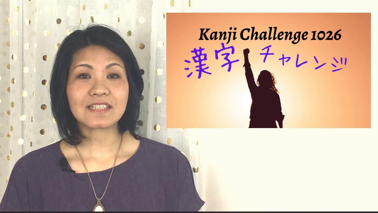 【How to learn KANJI】How do I memorize KANJI?漢字の勉強Introduction