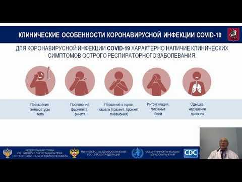 Пандемия короновирусной инфекции - испытание для пульмонологов и не только...