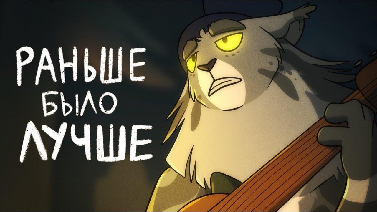 РАНЬШЕ БЫЛО ЛУЧШЕ - Animation Meme