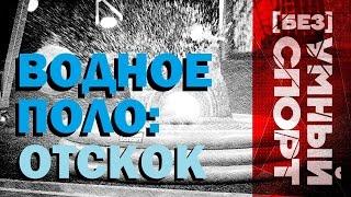 """""""[Без]УМНЫЙ спорт"""". Отскок в водном поло"""