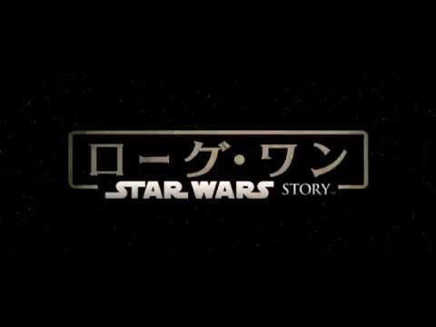 『ローグ・ワン/スター・ウォーズ・ストーリー』最新予告~希望編~