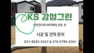 [강성그린] 홍천 모던데이즈 펜션 인조잔디 시공