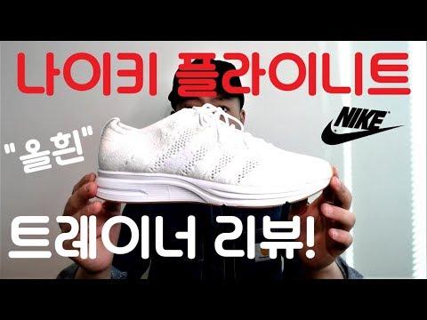 나이키 플라이니트 트레이너 올흰 리뷰/사이즈팁/착용샷! Nike Flyknit Trainer review!