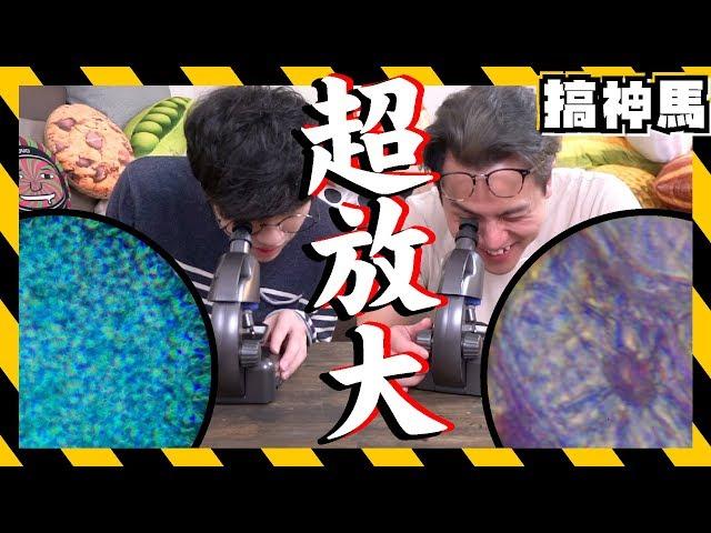 【100倍!】理科神馬!超放大世界!