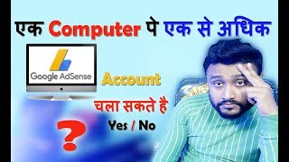 Can I Use Two AdSense Account On One Pc In Hindi  | By Digital Bihar