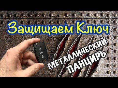 Ключ Skoda в Металлической броне. VAG