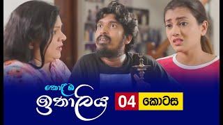 Kolamba Ithaliya | Episode 04 - (2021-06-03) | ITN