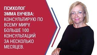 Обучение психологии. Отзыв Эммы Енчевой о Европейской Школе психологии
