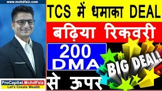 TCS SHARE LATEST NEWS |  धमाका DEAL बढ़िया रिकवरी | TCS SHARE PRICE TARGET