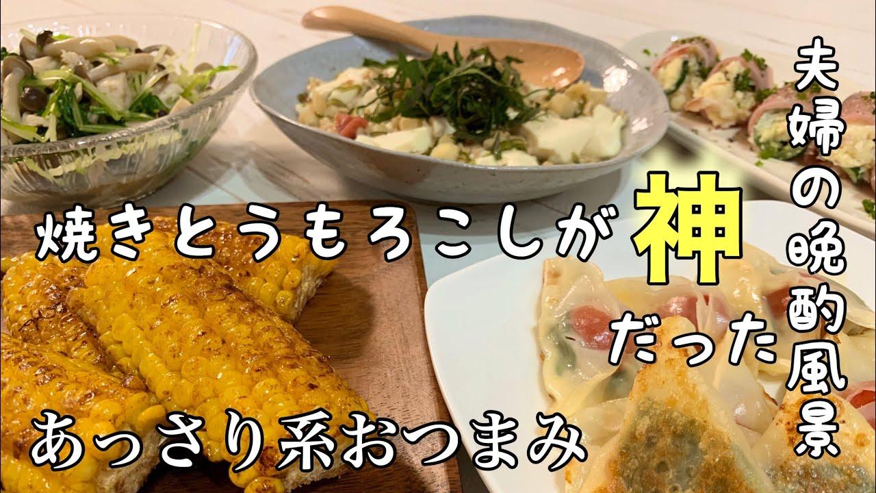 【おつまみ】ほぼ毎日晩酌する夫婦のおつまみNO52・梅シソめかぶ納豆やっこ・トマトバジル餃子・ささみとしめじの和え物
