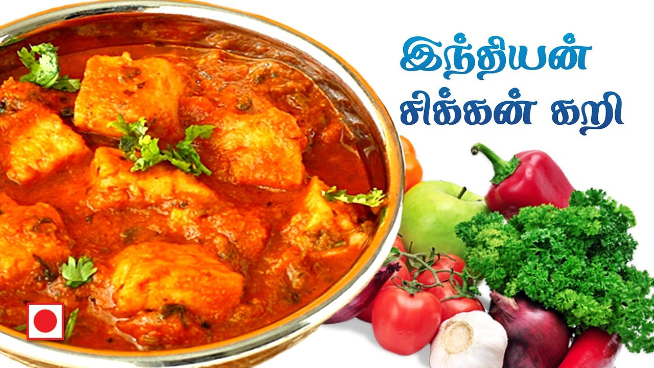 Indian chicken curry in tamil chicken recipes in tamil spicy indian chicken curry in tamil chicken recipes in tamil spicy indian chicken masala recipe ccuart Images
