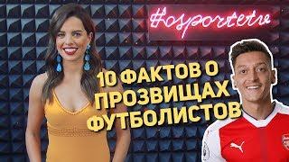10 ФАКТОВ | Прозвища футболистов