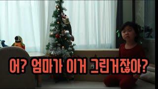 4살아이 크리스마스 선물개봉 (안물안궁) 까치댁 랄라 …