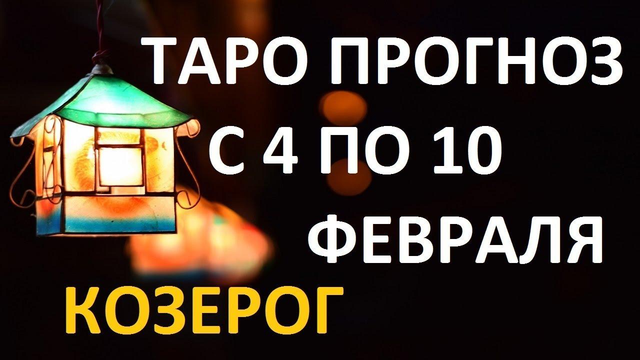 КОЗЕРОГ гороскоп 4 — 10 февраля Онлайн гадание на Таро