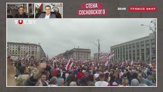 Лукашенко НЕ СБЕЖИТ! Обсуждение ПРОТЕСТНЫХ МИТИНГОВ в Белоруссии