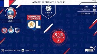 Amateur France League | Обзор Матча. Лион 2 - Реймс. Обзор матча