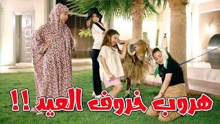 الحرامي سرق خروف العيد !! 🤯🐏