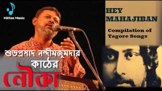 Rabindra Sangeet | Subha Prasad Nandi Majumder| Kather Nouka | Hey Mahajiban