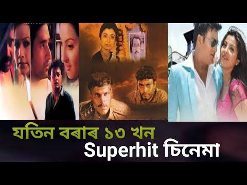 Download Jatin Bora Assamse Full Movie   Best Assamse Movie Jatin Bora   Jatin Bora best Movies   Jatin Bora
